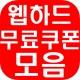 P2P 쿠폰 웹하드 쿠폰 웹툰 쿠폰