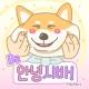 Ba안녕시바™ 한국어 Flipfont