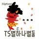 TS별하나별둘™ 한국어 Flipfont