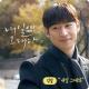 내일 그대와 - 김필 [내일 그대와 OST] (벨소리,컬러링,무료문자음)