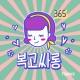 365복고싸롱™ 한국어 Flipfont