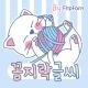 By꼼지락글씨™ 한국어 Flipfont