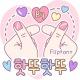 By핫뚜핫뚜™ 한국어 Flipfont