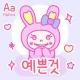 Aa예쁜것™ 한국어 Flipfont