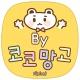 By코코망고™ 한국어 Flipfont