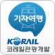 코레일관광개발-기차여행 N0.1