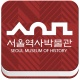 서울역사박물관(청계천박물관) 스마트 도슨트앱
