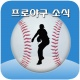 프로야구 뉴스 - Korea Baseball News