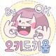 By오키도키욥™ 한국어 Flipfont