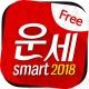 2018 스마트운세 : 대한민국 대표 무료 운세어플