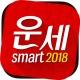 2018 스마트운세PRO : 대한민국 대표 무료 운세