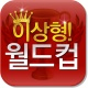 이상형월드컵 - 일반인 얼짱도전,아이돌이상형월드컵,걸그룹,음식,여자연예인등 다양한 테마