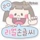 By리얼손글씨™ 한국어 Flipfont