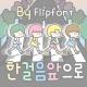 By한걸음앞으로™ 한국어 Flipfont