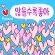 GF많을수록좋아 ™ 한국어 Flipfont