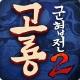고룡군협전2:강호의노래