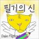 Dain필기의신™ 한국어 Flipfont