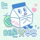 Ba메론맛우유™ 한국어 Flipfont