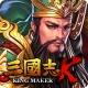 [베타게임] 삼국지K : KING MAKER