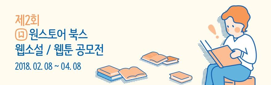 제 2회 원스토어 북스 스튜디오 공모전 개최