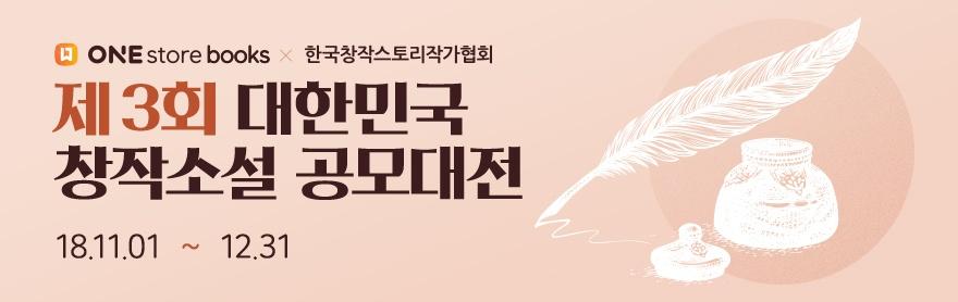 [공지] 제 3회 대한민국 창작소설 공모대전(11.1~12.31)