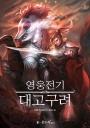[연재] 영웅전기 대고구려