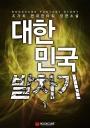 대한민국 발차기