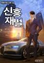 [연재]신흥재벌