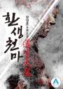[연재] 환생천마