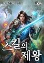 [연재]스킬의 제왕