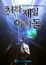 천하제일 아이돌 (완결)