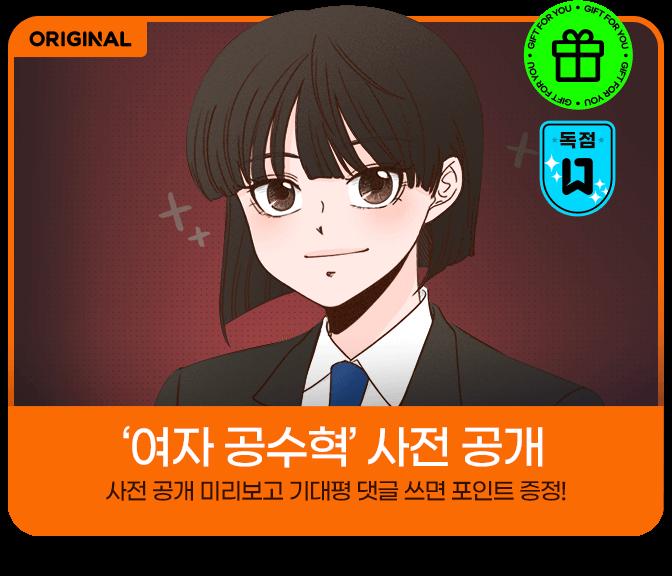여자 공수혁