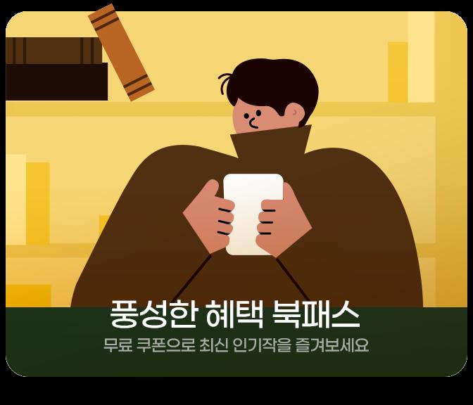 북패스로 최신작까지!