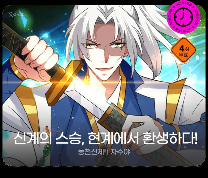 능천신제_시무