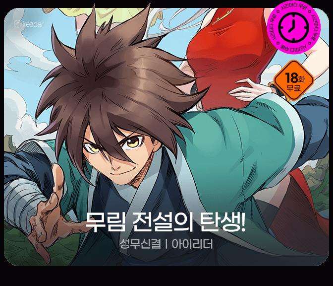 성무신결_시무