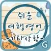 쉬운여행영어 05 기타상황 대표 아이콘 :: 게볼루션
