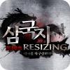 [베타게임]삼국지 리사이징