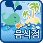 영어바다 02 음식점 대표 아이콘 :: 게볼루션