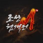 [베타게임]조선협객전M