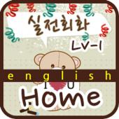 실전회화 lv.1 01 Home 대표 아이콘 :: 게볼루션