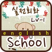 실전회화 lv.1 02 School 대표 아이콘 :: 게볼루션