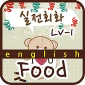 실전회화 lv.1 05 Foods 대표 아이콘 :: 게볼루션