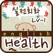 실전회화 lv.1 06 Health 대표 아이콘 :: 게볼루션