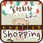 실전회화 lv.1 07 Shopping 대표 아이콘 :: 게볼루션