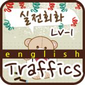 실전회화 lv.1 10 Traffics 대표 아이콘 :: 게볼루션