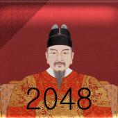 조선 2048