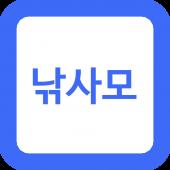 낚사모 대표 아이콘 :: 게볼루션
