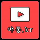 야동 KR - 국산야동,야노,이성관계,유출사진,한국,서양,일본,외국,영상,아마추어 대표 아이콘 :: 게볼루션