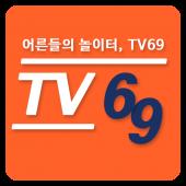 티비69 - 성인,방송,BJ,여캠,티비연동,라이브,실시간,야한,핑크,무비,풀,캔,노출,티비 대표 아이콘 :: 게볼루션