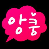 앙쿵 - 채팅,만남,랜덤채팅,무료채팅,돌싱 대표 아이콘 :: 게볼루션